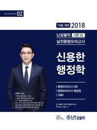 신용한 행정학 실전동형모의고사(봉투)(2018)(난공불락 시즌2)