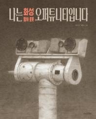 나는 화성 탐사 로봇 오퍼튜니티입니다(양장본 HardCover)