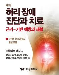 허리 장애 진단과 치료(3판)