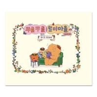 쭈글쭈글 할미마을 할미잼 컬러링북(양장본 HardCover)