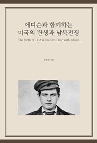 에디슨과 함께하는 미국의 탄생과 남북전쟁