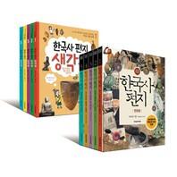 한국사편지 전5권+한국사편지 생각책 전5권 총10권