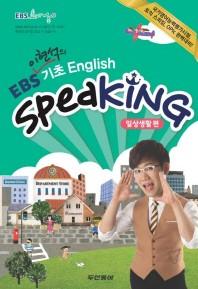 EBS 기초 English Speaking(일상생활편)(CD1장포함)