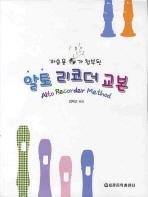 알토 리코더 교본(CD1장포함)