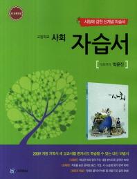 고등학교 사회 자습서(박윤진)(2017)(하이라이트)