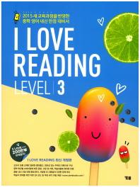 I Love Reading Level. 3(2017)(개정판)
