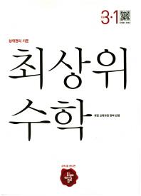 초등 수학 3-1(2018)(최상위)