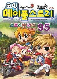 메이플 스토리 오프라인 RPG. 95