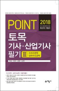 토목기사 산업기사 필기. 3: 수리수문학 상하수도공학(2018)(Point)