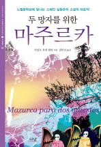 두 망자를 위한 마주르카(한국연구재단 학술명저번역총서: 서양편 300)