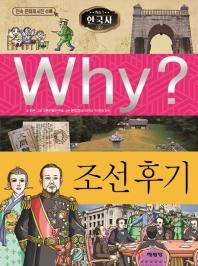 Why? 한국사: 조선 후기(초등역사학습만화)(양장본 HardCover)