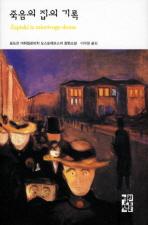 죽음의 집의 기록(3판)(열린책들 세계문학 105)