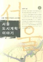서울도시계획 이야기. 4