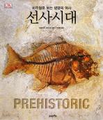 선사시대: 비주얼로 보는 생명의 역사