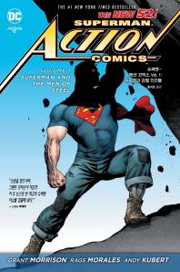 슈퍼맨 액션 코믹스. 1: 슈퍼맨과 강철 인간들(시공 그래픽 노블)