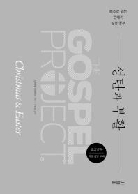 가스펠 프로젝트: 성탄과 부활(중고등부 학생용)(예수님을 만나는)