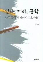 신화 제의 문학    / 상현서림  ☞ 서고위치:MM 7  *[구매하시면 품절로 표기됩니다]