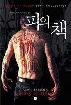 피의 책  ((모서리 해짐 있슴))