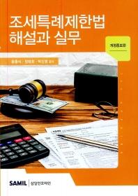 조세특례제한법 해설과 실무(2020)(개정증보판)(양장본 HardCover)