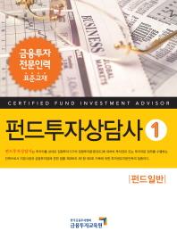 펀드투자상담사. 1: 펀드일반(2012)(개정판)
