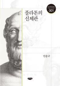 플라톤의 신체관(한국체육대학교 학술교양총서 1)