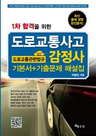 도로교통관련법규 기본서 기출문제 해설집(도로교통사고 감정사)(2012)(1차 합격을 위한)