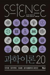 과학이론 20