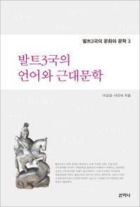 발트3국의 언어와 근대문학(발트3국의 문화와 문학 3)