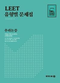 LEET 유형별 문제집: 추리논증