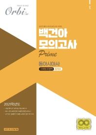 고등 사회탐구영역 동아시아 백건아 모의고사 4회분(2020)(2021 수능대비)(봉투)(오르비 동아시아사 모의고