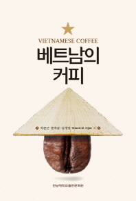 베트남의 커피