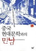 중국현대문학과의 만남(중국현대문학 문화 1)