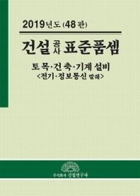 건설공사 표준품셈(2019)(48판)(양장본 HardCover)