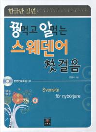 꿩먹고 알먹는 스웨덴어 첫 걸음(한글만 알면)(CD1장포함)