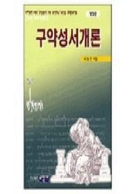 구약성서개론(개정판)