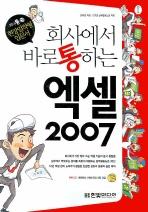 엑셀 2007(회사에서 바로 통하는)(CD1장포함)(회사통 시리즈 9)