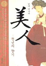 한국 역사의 미인