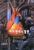 바이센테니얼 맨  ((측면 장서인 지운 흔적 있슴))