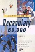 VOCABULARY 66000