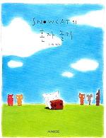 SNOWCAT의 혼자 놀기(개정판)(2판)