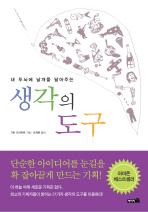 생각의 도구(내 두뇌에 날개를 달아주는)(2판)