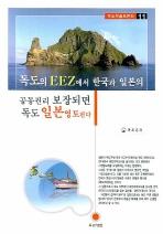 독도의 EEZ에서 한국과 일본의 공동권리 보장되면 독도 일본영토 된다(독도학술토론회 11)