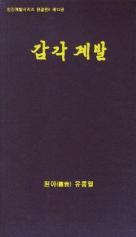 감각계발(CD1장포함)(인간계발시리즈 완결편 6 제12권)
