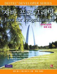 자바 프로그래밍(Java for Programmers)