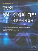 TV와 영화 산업의 계약