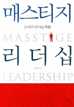 매스티지 리더십