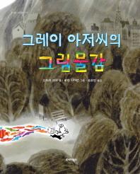 그레이 아저씨의 그림물감(주니어 그림동화 11)