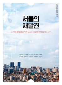 서울의 재발견