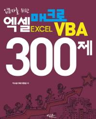 엑셀 매크로 VBA 300제(입문자를 위한)