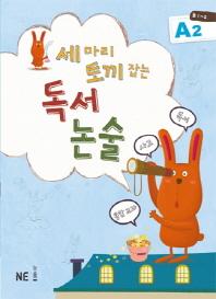 세 마리 토끼 잡는 독서 논술 A2(초1~2학년)